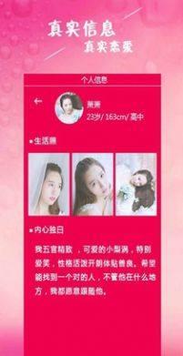 名媛会所App图3