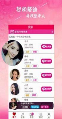 名媛会所App图4