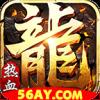 妖王霸天传奇手游官方最新版 v1.1.0