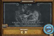 炉石传说三个愿望乱斗攻略2021:9月23日三个愿望乱斗奖励分享[多图]