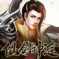 仙剑神途官方版