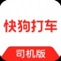 快狗打车司机版app下载安装最新版大全2021 v7.29.0