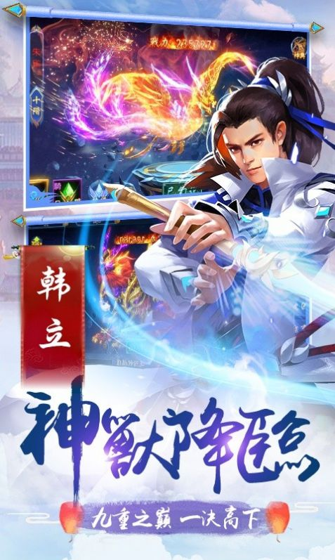 剑舞神域手游官方版图片1
