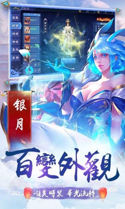 剑舞神域手游官方版图1: