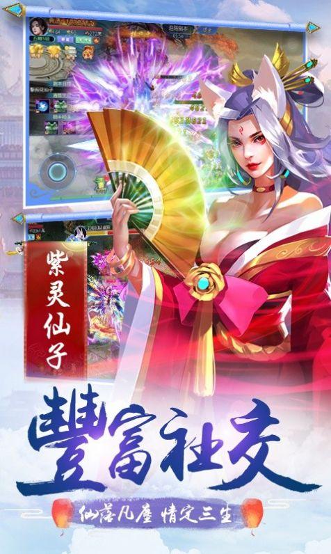 剑舞神域手游官方版图4: