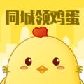 同城领鸡蛋App手机版 v1.0.0