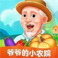 老爷爷的农场红包版游戏官方版 v1.0