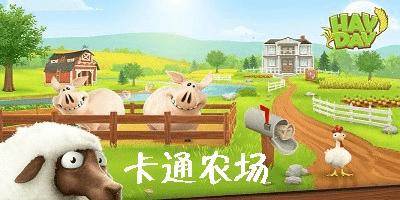 卡通农场游戏合集