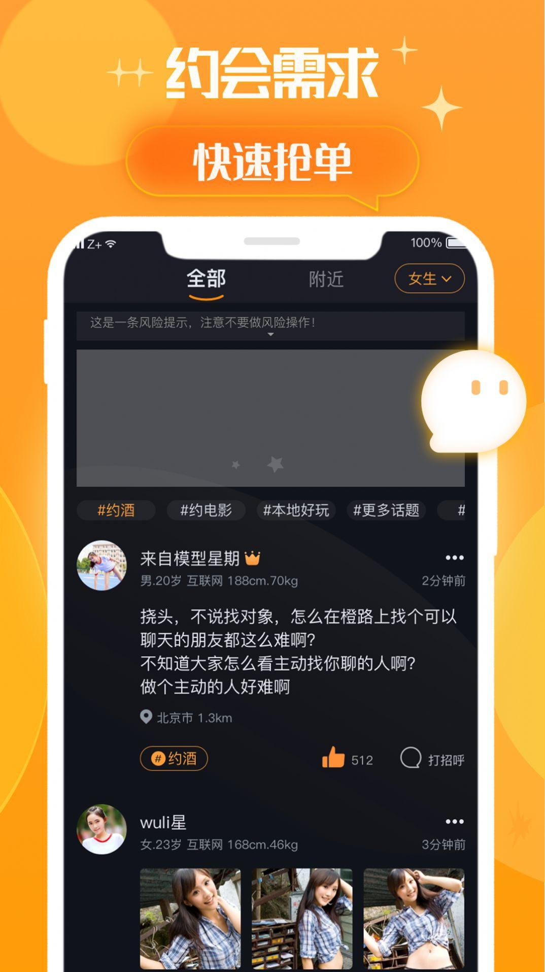 橙π交友app官方版图3: