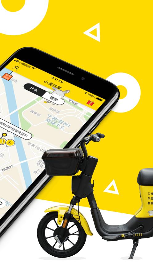 小遛共享电单车app最新版2021图2: