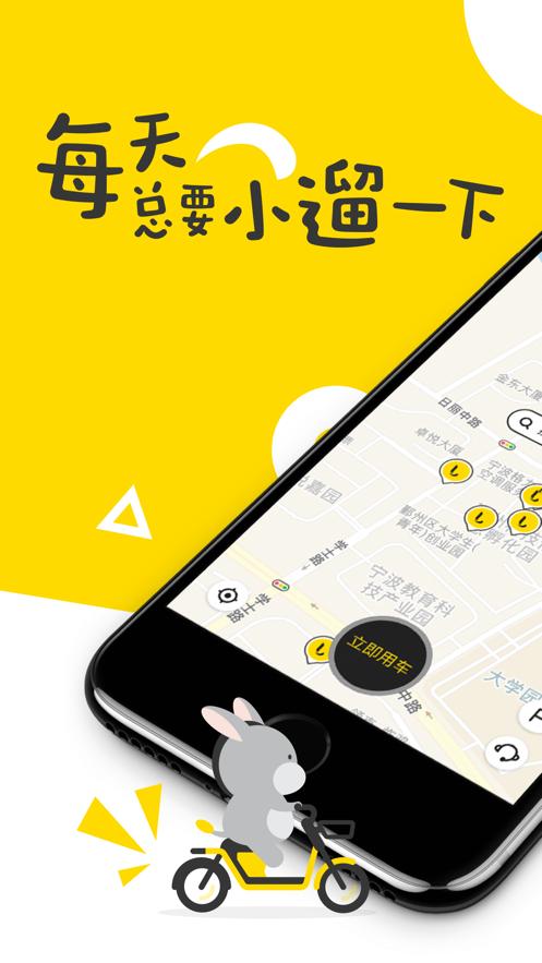 小遛共享电单车app最新版2021图4: