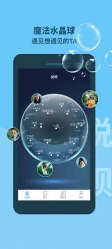 知心说呗App安卓版图3: