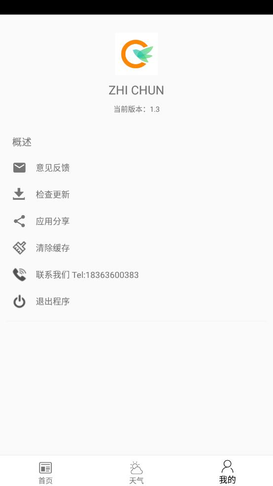 ZHI CHUN APP官方版图1: