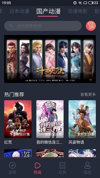 nt动漫官方下载app图3: