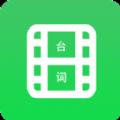 字幕长图拼接app