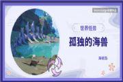 原神孤独的海兽解密攻略:孤独的海兽任务怎么做[多图]