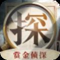 赏金侦探黑暗之家游戏最新完整版 v1.2.4
