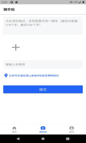 随手拍违章挣钱app官方下载图片1
