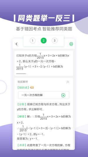 小优同学app官方版图片1