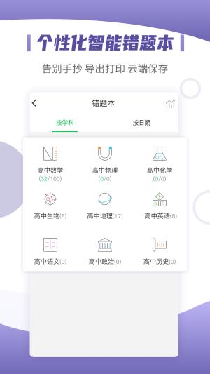 小优同学app图2