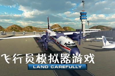 飞行员模拟器合集