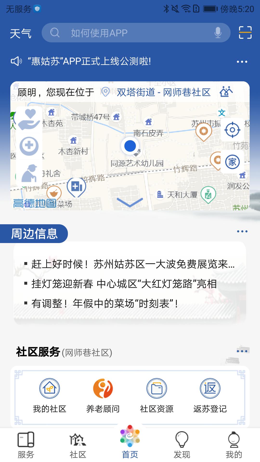 惠姑苏app校园服务最新版图片1
