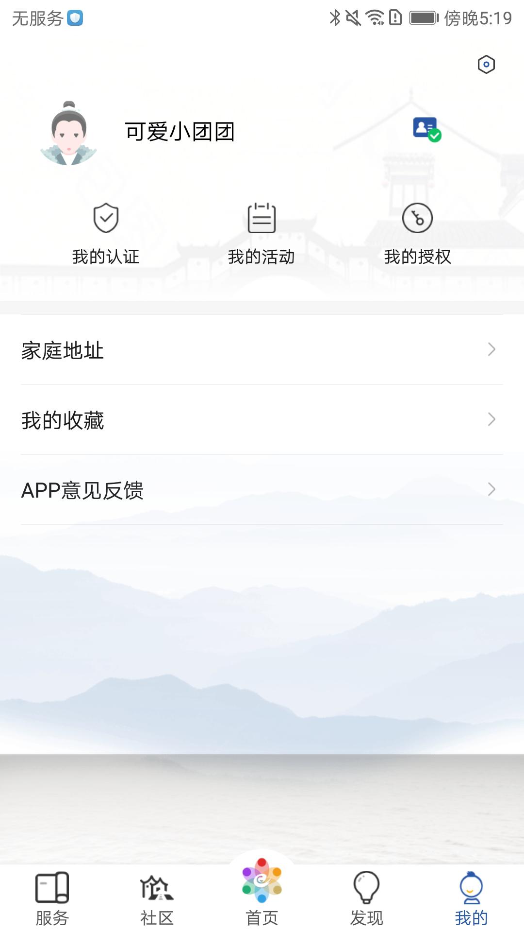 惠姑苏app校园服务最新版图3: