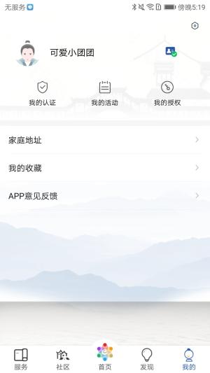 惠姑苏app校园服务图3