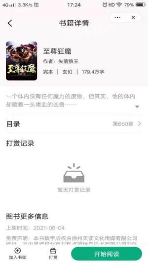 Bookkiosk书亭app客户端图片1