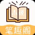 小说笔趣阁App