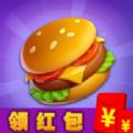 叠汉堡大挑战红包版
