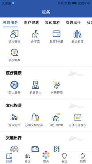 惠姑苏app校园服务图2