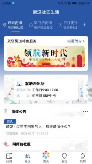 惠姑苏app校园服务图1
