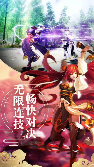 剑荡仙踪官方版下载,剑荡仙踪手游官方安卓版,v1.0