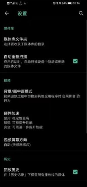 白菜影音App安卓免费版图片1