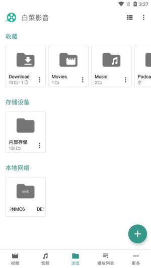 白菜影音App图1