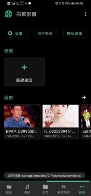 白菜影音App图3
