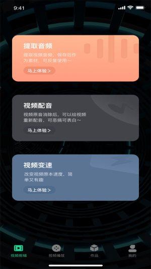 红豆音视频编辑App图3