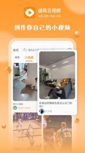 御风云视频app图1