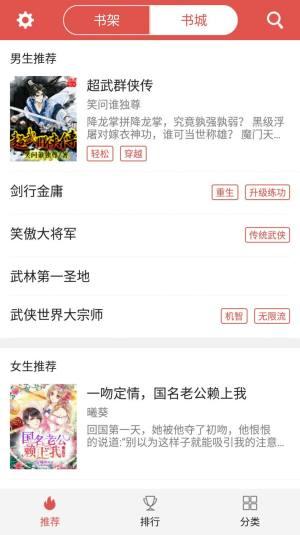 爱阅免费看书app图4