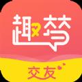 趣梦交友app