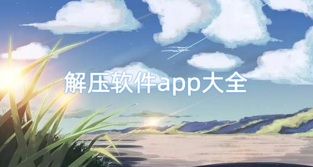 解压软件app大全
