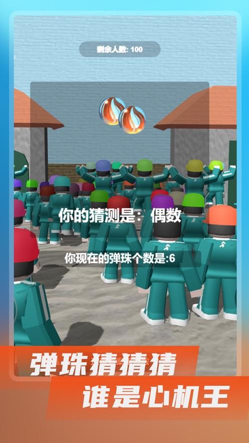 鱿鱼游戏模拟器官方中文手机版图片1