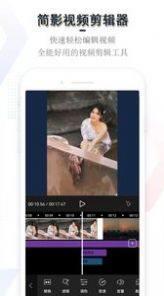 简影视频剪辑器app图2