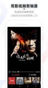 简影视频剪辑器app安卓版图4: