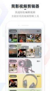简影视频剪辑器app安卓版图1: