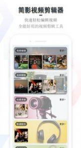 简影视频剪辑器app图1