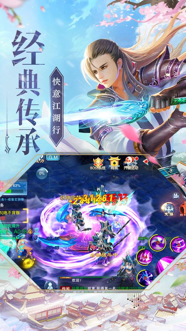 神门剑诀官方版,神门剑诀手游官方版(暂未上线),v1.0