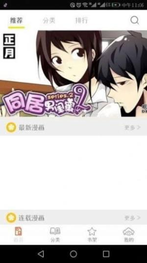 泡泡漫书app图2