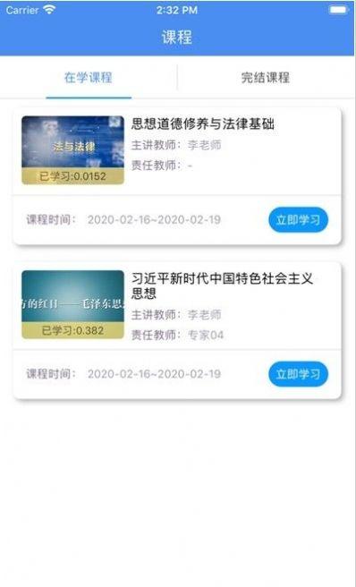 英华在线app苹果版图2:
